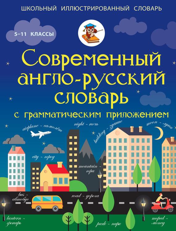 Современный англо-русский словарь с грамматическим приложением. 5-11 классы от ЛитРес