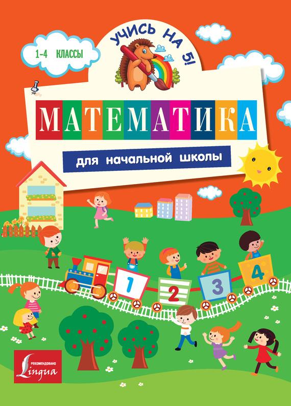 Н. Д. Анашина Математика для начальной школы гринштейн м р 1100 задач по математике для младших школьников