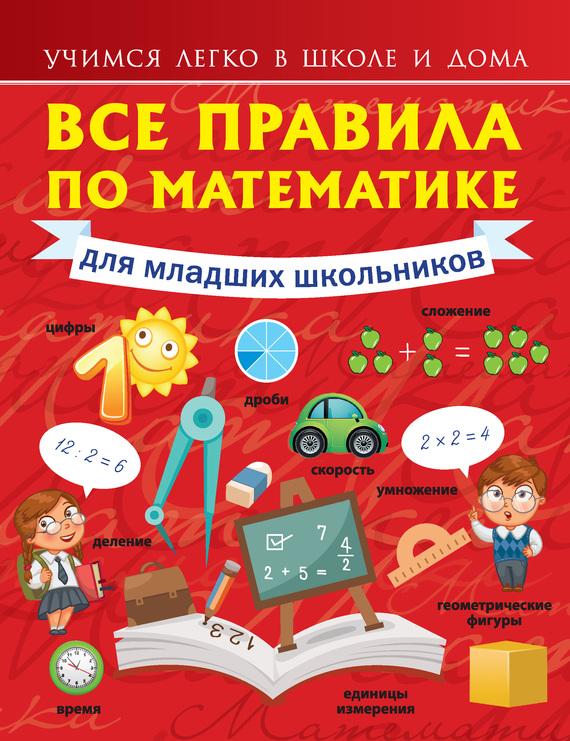 Анна Круглова Все правила по математике для младших школьников