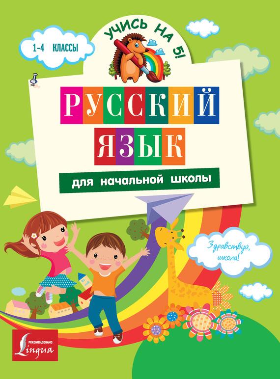 С. А. Матвеев Русский язык для начальной школы книга для записей с практическими упражнениями для здорового позвоночника