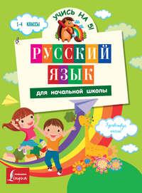 Матвеев, С. А.  - Русский язык для начальной школы