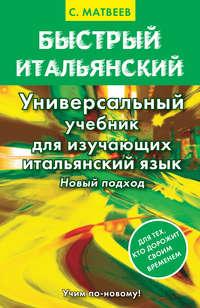 - Быстрый итальянский. Универсальный учебник для изучающих итальянский язык. Новый подход