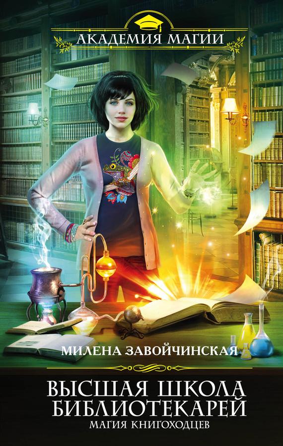 Высшая Школа Библиотекарей. Магия книгоходцев от ЛитРес