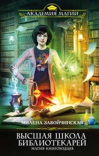 Завойчинская, Милена  - Высшая Школа Библиотекарей. Магия книгоходцев