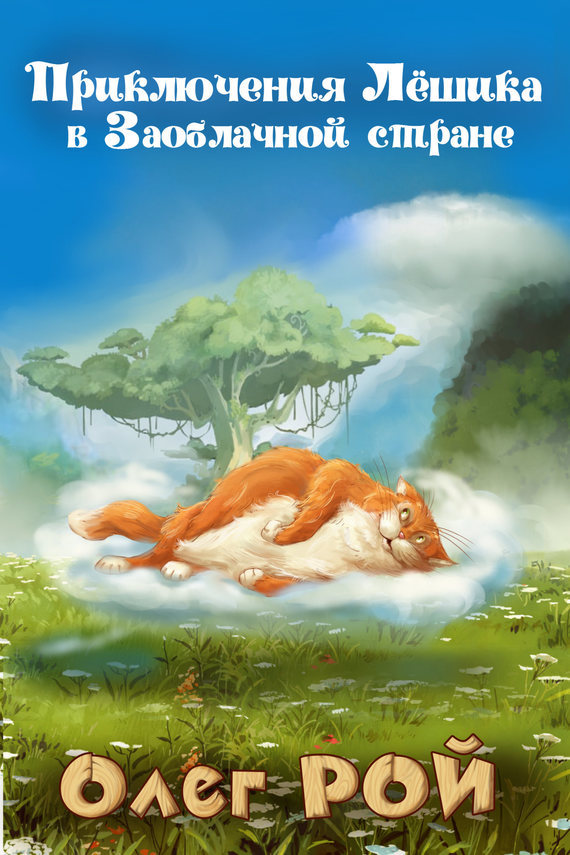 Приключения Лёшика в Заоблачной стране от ЛитРес
