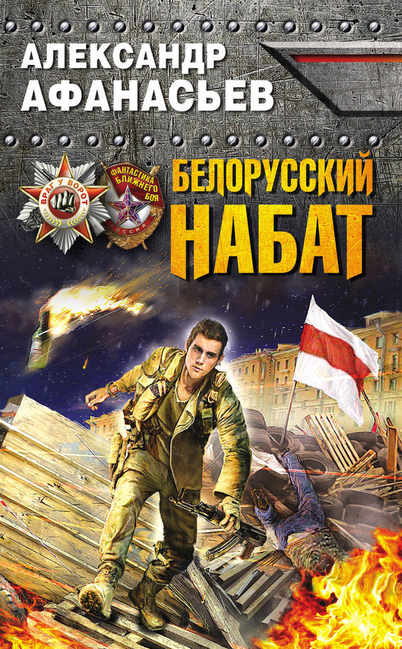 Белорусский набат от ЛитРес