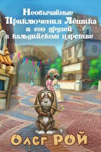 Рой, Олег  - Необычайные приключения Лёшика и его друзей в Кальдийском царстве