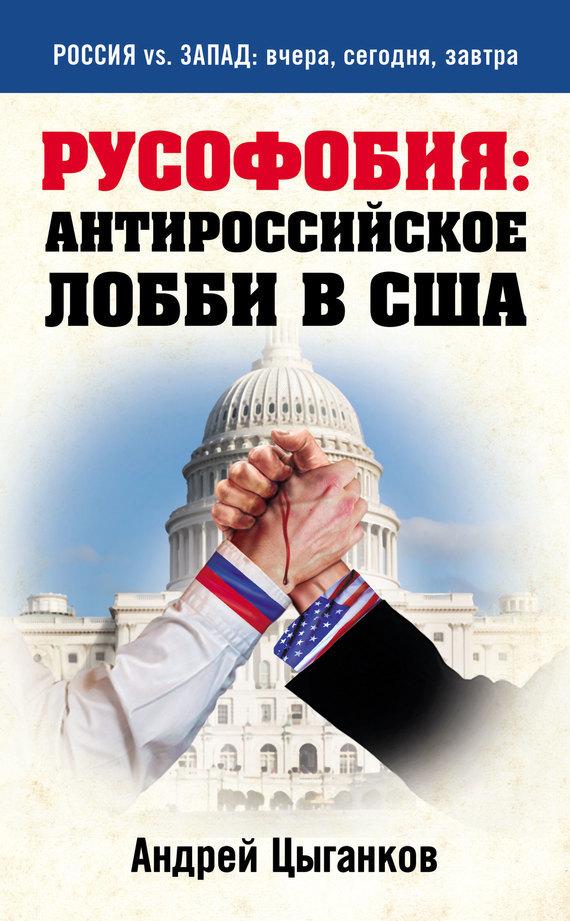 Андрей Цыганков Русофобия: антироссийское лобби в США книги эксмо русофобия антироссийское лобби в сша