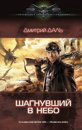 Дмитрий Даль. Шагнувший внебо