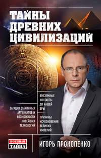 Прокопенко, Игорь  - Тайны древних цивилизаций