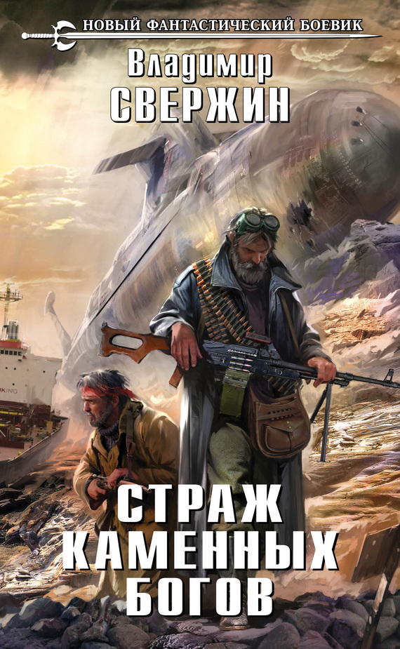 Владимир Свержин бесплатно