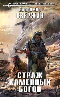 Свержин, Владимир  - Страж Каменных Богов