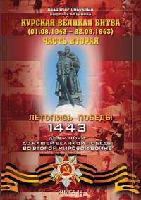 Побочный, Владимир  - Курская великая битва (01.08.1943 – 22.09.1943). Часть вторая