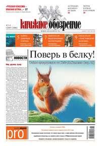 - Книжное обозрение (с приложением PRO) №03-04/2015