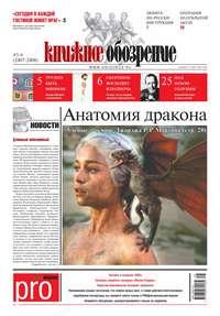 - Книжное обозрение (с приложением PRO) &#847005-06/2015