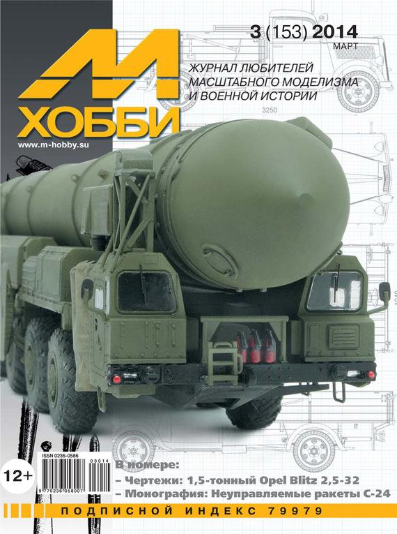 М-Хобби № 3 (153) 2014