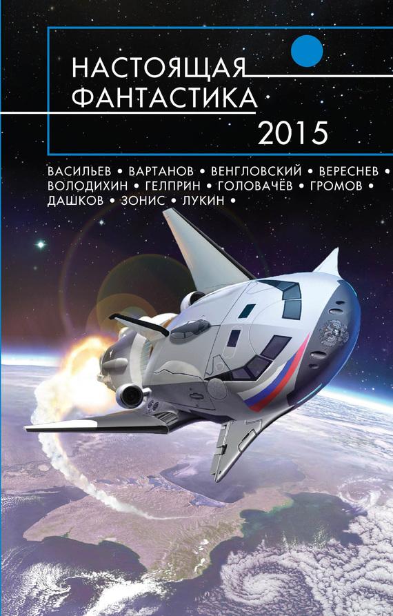 Настоящая фантастика – 2015 (сборник) от ЛитРес