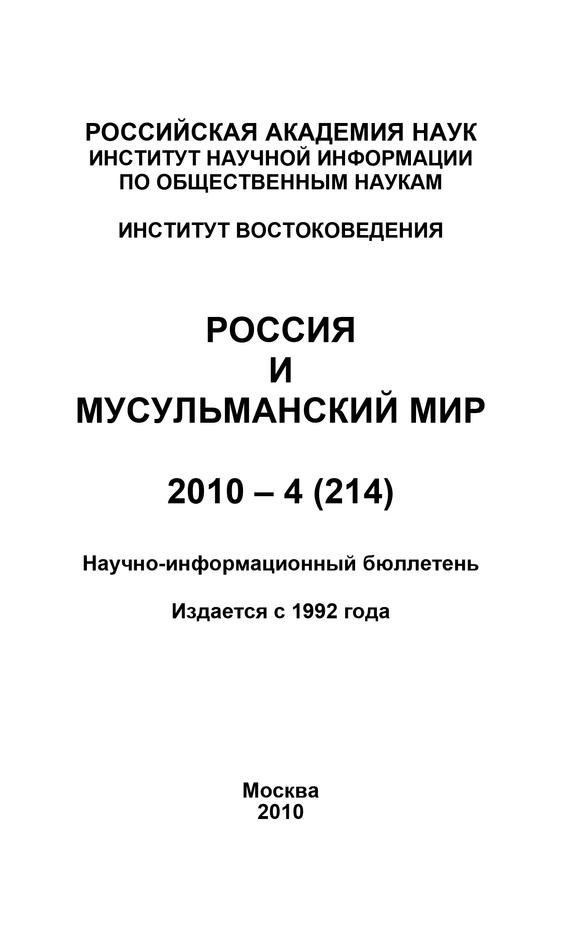 Отсутствует Россия и мусульманский мир № 4 / 2010 сефер шалос утшувот геспонсы по еврейским религиозным обрядам