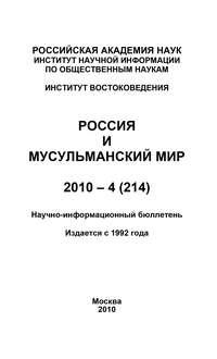 Отсутствует - Россия и мусульманский мир &#8470 4 / 2010
