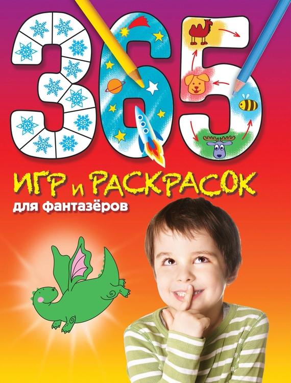 Отсутствует 365 игр и раскрасок для фантазеров ISBN: 978-5-699-78382-3