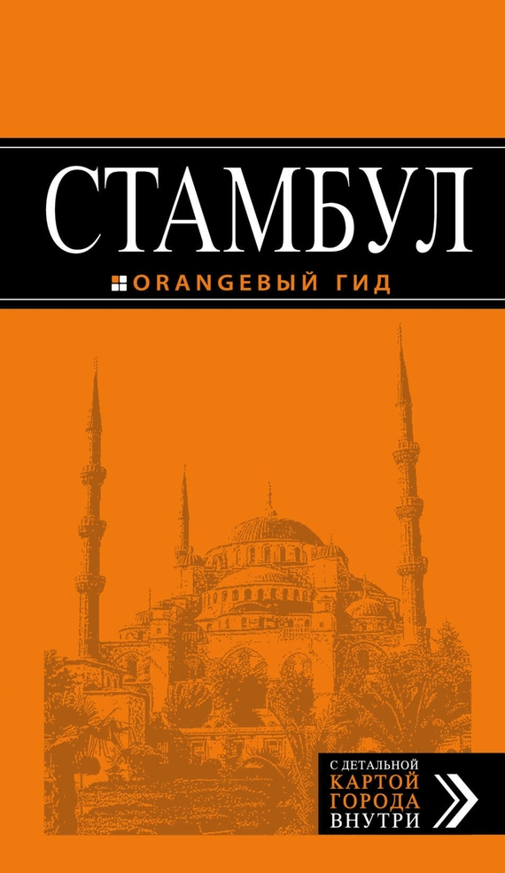 Отсутствует Стамбул обухова а путеводитель стамбул