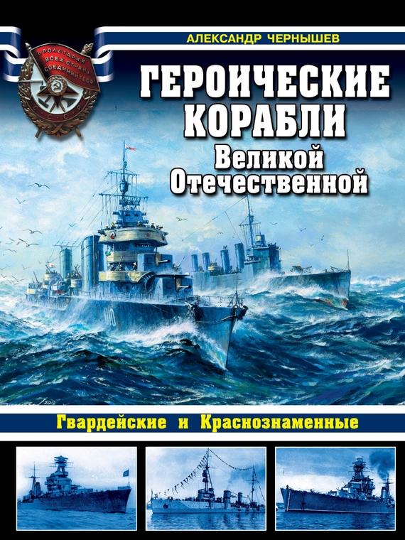 Героические корабли Великой Отечественной. Гвардейские и Краснознаменные от ЛитРес