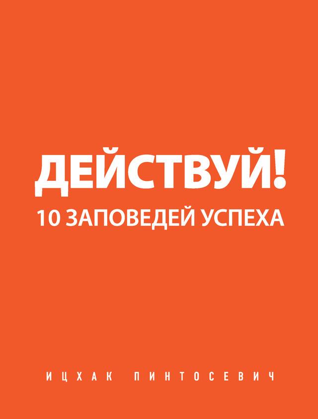 Ицхак Пинтосевич Действуй! 10 заповедей успеха козлова а ваш персональный коучинг успеха руководство к действию