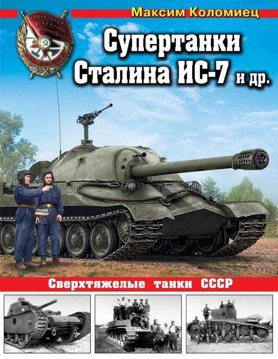 Супертанки Сталина ИС-7 и другие. Сверхтяжелые танки СССР от ЛитРес
