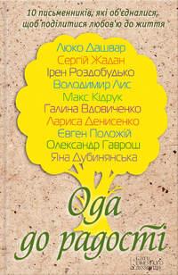 Дубинянская, Яна  - Ода до радост&#1110 (зб&#1110рник)