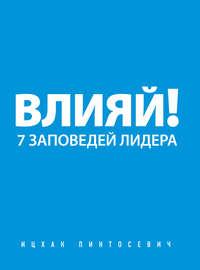 Пинтосевич, Ицхак  - Влияй!7заповедей лидера