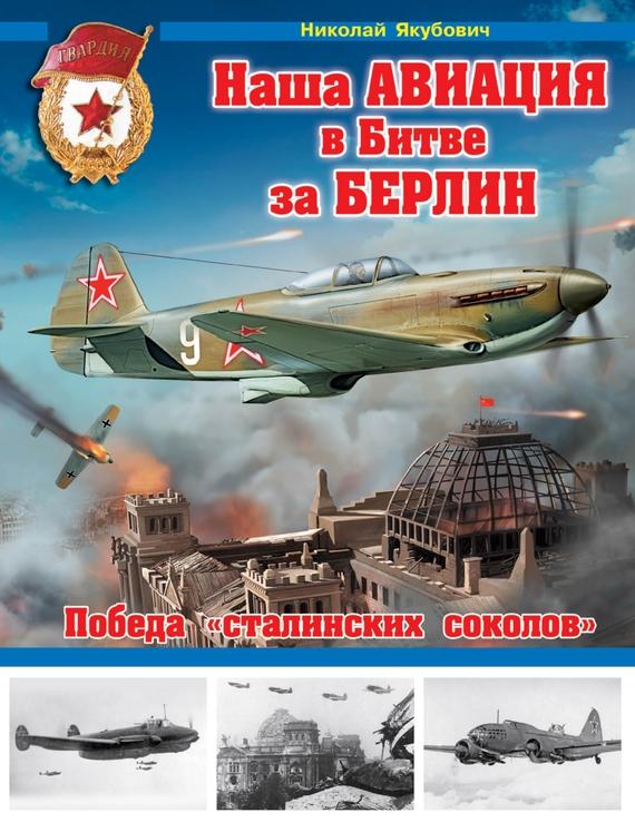 Наша авиация в Битве за Берлин. Победа «сталинских соколов» от ЛитРес