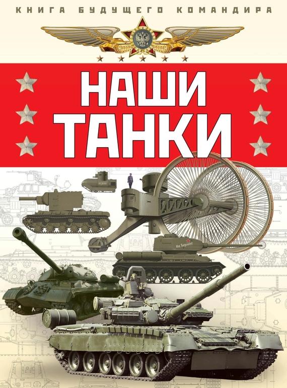 Олег Таругин Наши танки смерть на параде победы