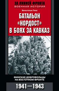 Тике, Вильгельм  - Батальон «Нордост» в боях за Кавказ. Финские добровольцы на Восточном фронте. 1941–1943