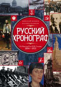 Коняев, Николай  - Русский хронограф. От Николая II до И. В. Сталина. 1894–1953