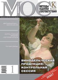 - Методы оценки соответствия № 1 2011