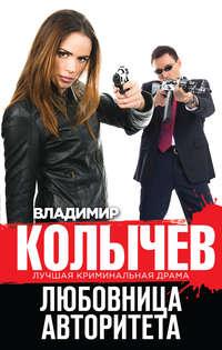Колычев, Владимир  - Любовница авторитета