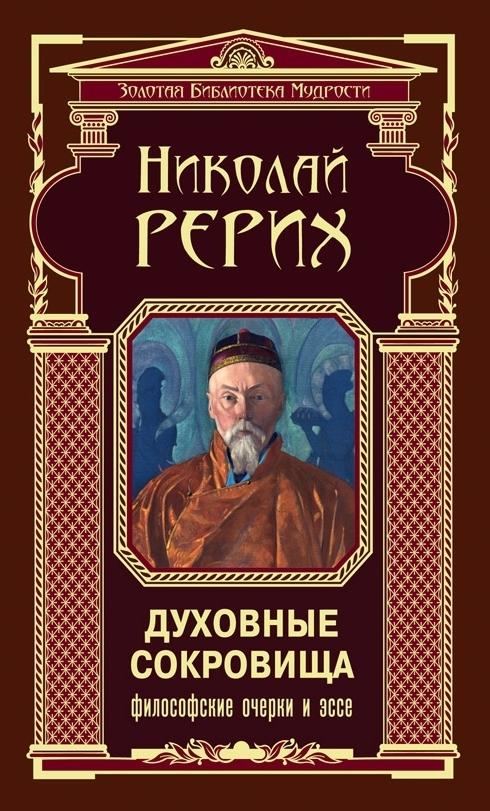 Николай Рерих - Духовные сокровища. Философские очерки и эссе