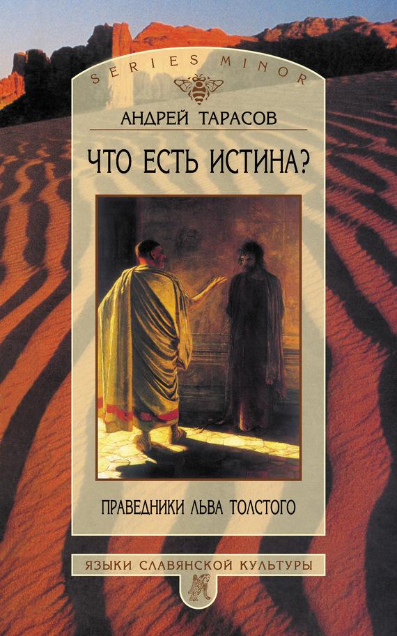 А. Б. Тарасов Что есть истина? Праведники Льва Толстого