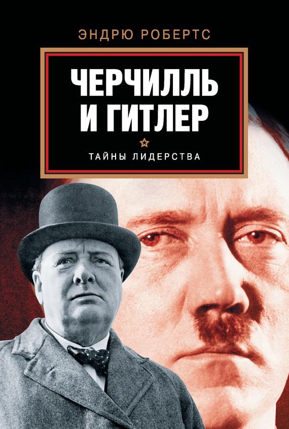 Черчилль и Гитлер