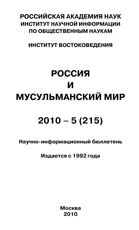 Отсутствует Россия и мусульманский мир № 5 / 2010 сефер шалос утшувот геспонсы по еврейским религиозным обрядам