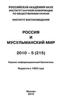 Отсутствует - Россия и мусульманский мир &#8470 5 / 2010