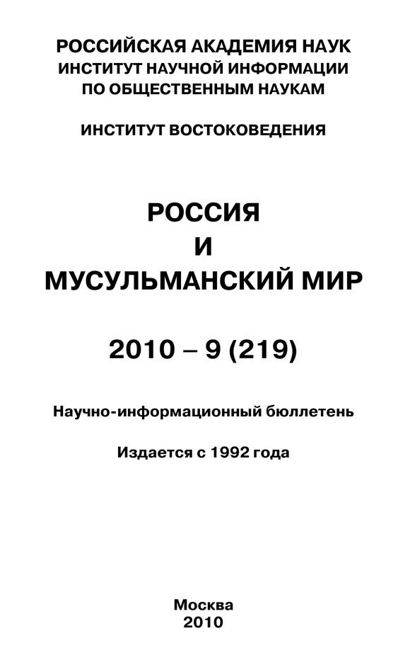 Отсутствует Россия и мусульманский мир № 9 / 2010 сефер шалос утшувот геспонсы по еврейским религиозным обрядам