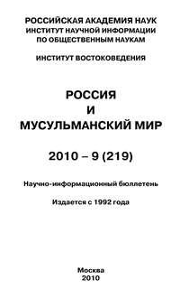 - Россия и мусульманский мир № 9 / 2010