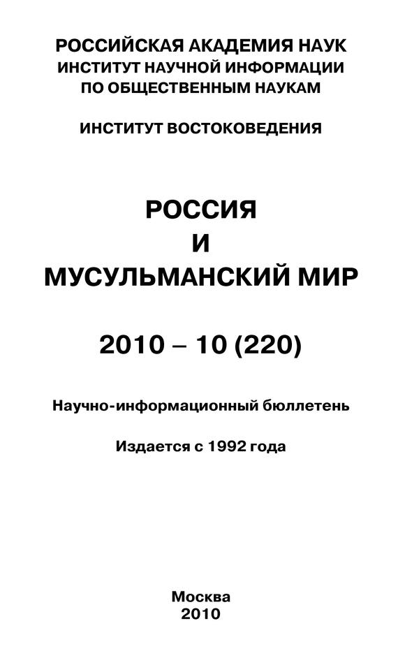 Россия и мусульманский мир № 10 / 2010 от ЛитРес