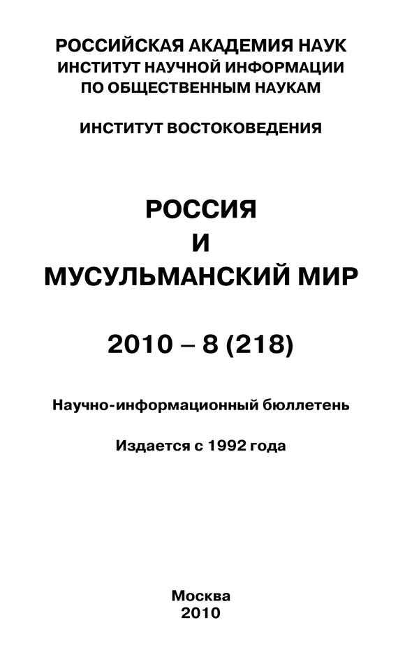 Отсутствует Россия и мусульманский мир № 8 / 2010 сефер шалос утшувот геспонсы по еврейским религиозным обрядам