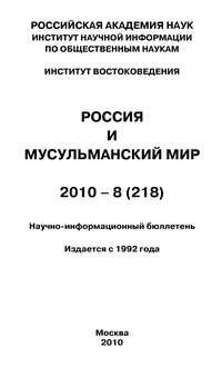 Отсутствует - Россия и мусульманский мир &#8470 8 / 2010