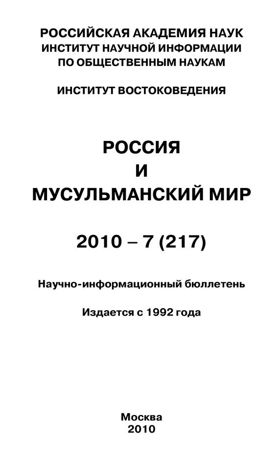 Отсутствует Россия и мусульманский мир № 7 / 2010 сефер шалос утшувот геспонсы по еврейским религиозным обрядам