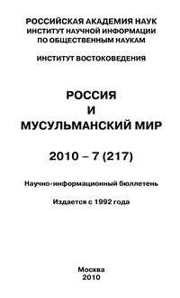 - Россия и мусульманский мир &#8470 7 / 2010