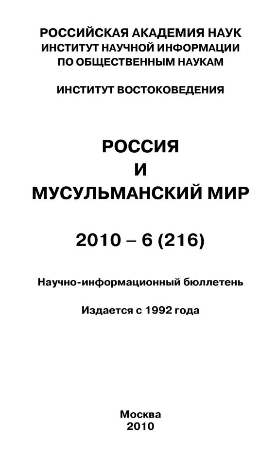 Россия и мусульманский мир № 6 / 2010 от ЛитРес