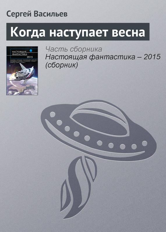 Сергей Васильев Когда наступает весна кристель петиколлен я слишком много думаю как распорядиться своим сверхэффективным умом